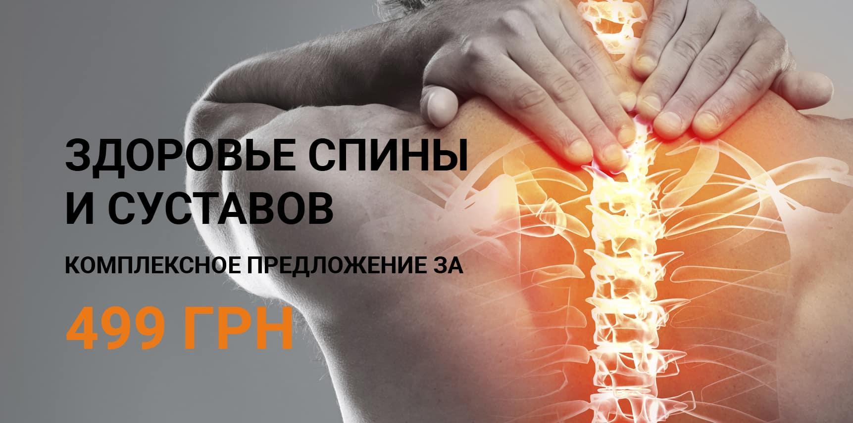 Комплексное предложение для здоровья спины и суставов за 480 грн